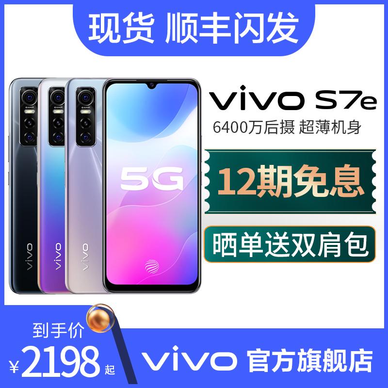 [现货+12期免息]vivo S7e 5g限量版8+256g手机新机全新款上市vivos7e新品新s7evivo最新版官网官方旗舰店vovo