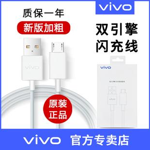 z3Z1 vivo原装 数据线双引擎闪充快充充电线安卓vivox27X9x23vivox20x21x7plus原配y85手机vivoz5x vivou3xu1