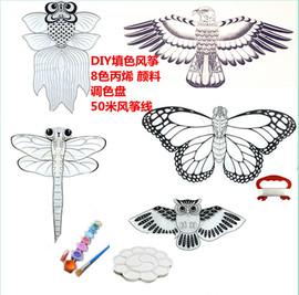 儿童绘画空白手绘教学材料包手工自制填色风筝diy材料初学者易飞