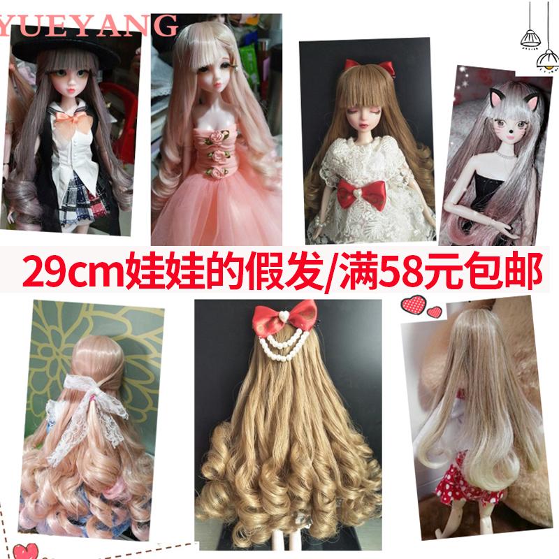 (用1元券)29厘米叶罗丽娃娃的头发冰公主假发