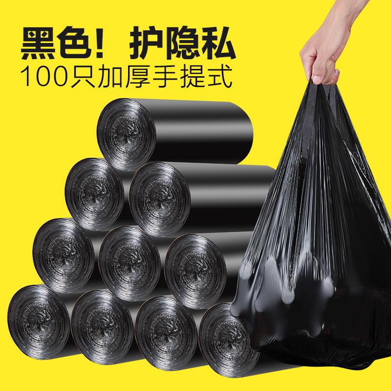 大号背心式垃圾袋厨房加厚卷装手提式拉圾袋黑色一次性家用塑料袋 - 封面