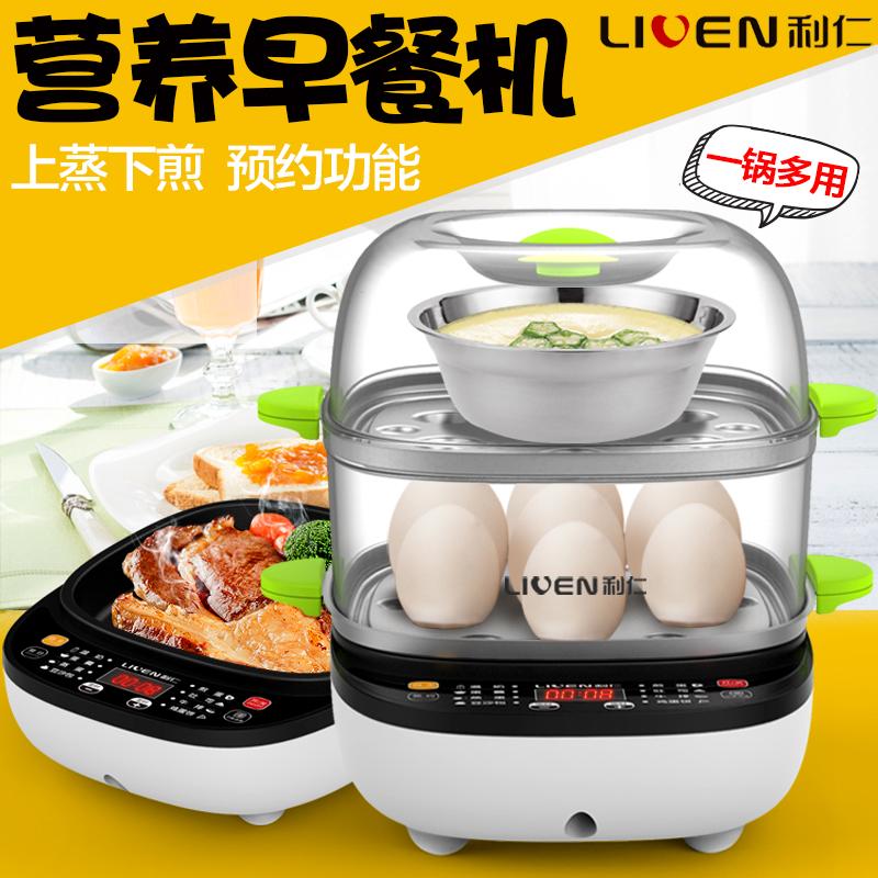 利仁ZCJ-D2100蒸蛋器家用全自动断电双层定时煎蛋机迷你早餐机
