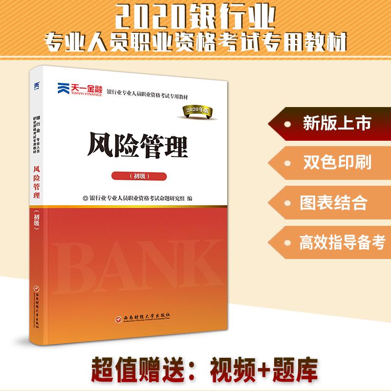 天一金融2020银行从业资格证考试教材 风险管理教材2020年初级适用银行职业资格考试辅导可搭银行从业资格真题库试卷银行考试用书
