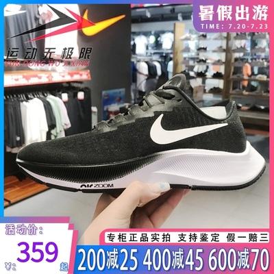 耐克女鞋2021夏季新款ZOOM透气运动休闲缓震耐磨跑步鞋BQ9647-002