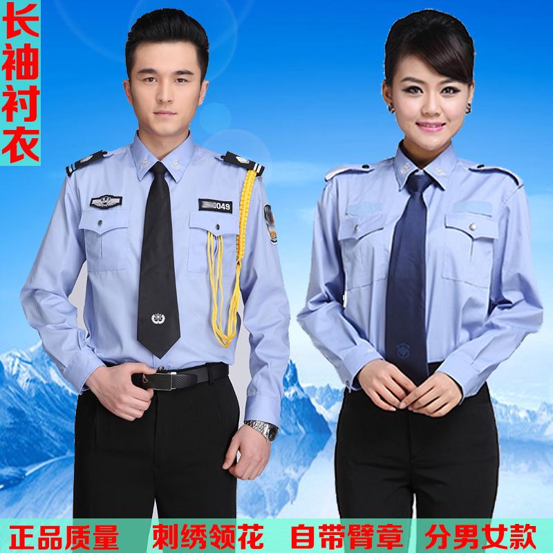 正品交织绸单位保安服春秋长袖执勤服衬衫蓝色立领工装制式服装