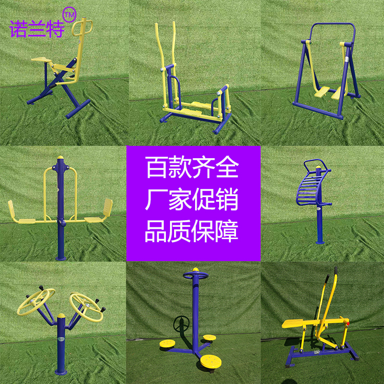 Outdoor fitness equipment Park community combination suit Sports Square community sports path for the elderly