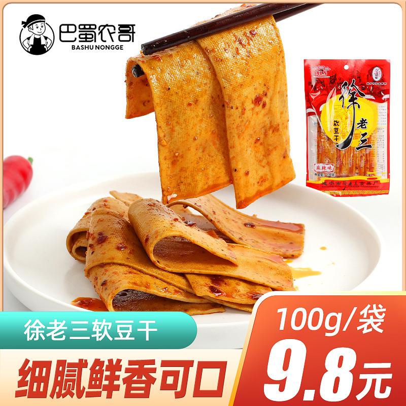 四川遂宁特产徐老三豆腐干麻辣五香豆腐皮风味豆干100g袋装零食