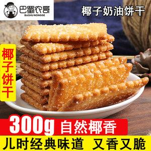 康元老式饼干传统椰子奶油饼干80后怀旧儿时童年回忆手工包装酥脆