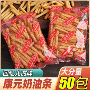 康元香酥奶油条饼干280g奶香味8090后怀旧零食手指饼干休闲小包装