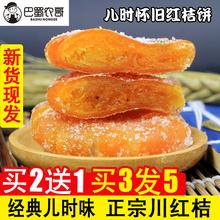 正宗红桔饼老式手工红橘饼桔饼金桔子饼蜜饯糕点月饼馅料四川特产