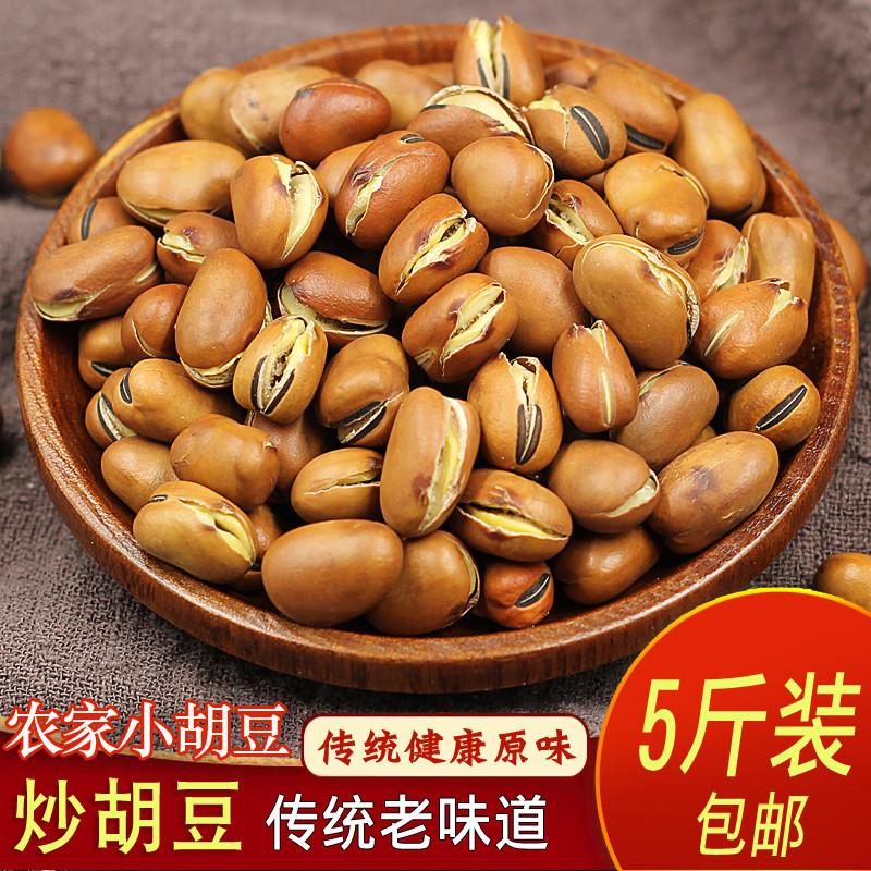 炒四川特产农家手工原味散装货胡豆