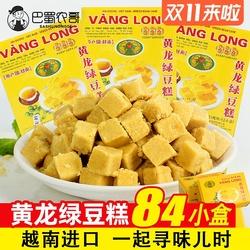 越南进口黄龙绿豆糕310gx2盒传统手工古传糕点心正宗8090怀旧零食