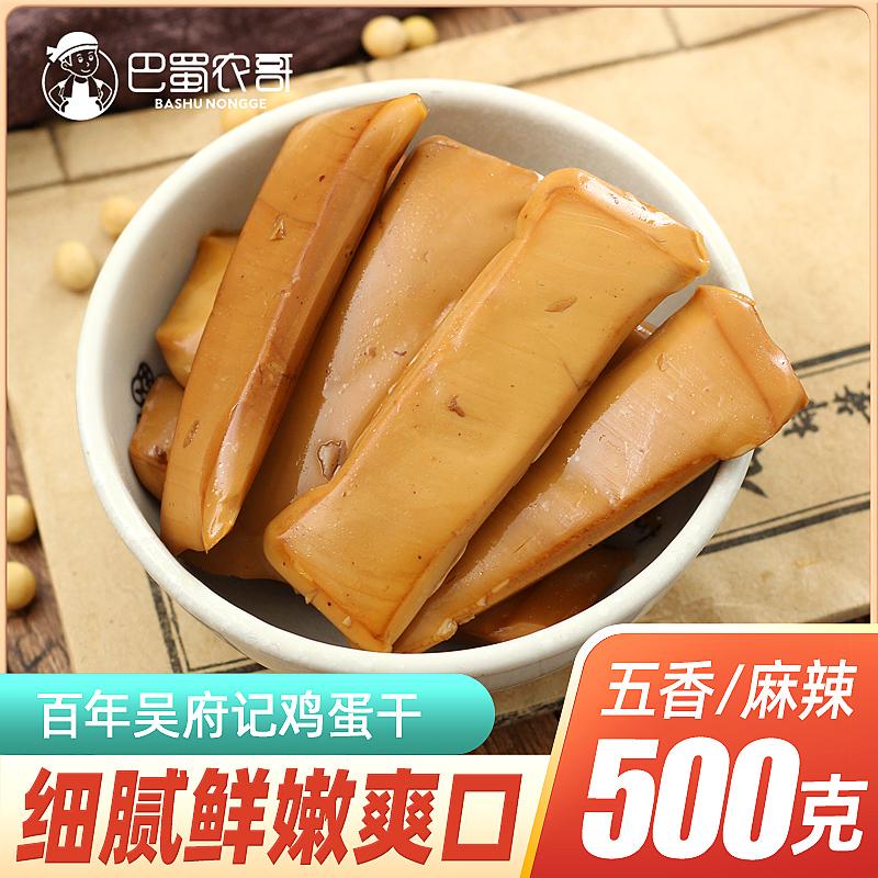 百年吴府记鸡蛋干独立小包四川特产正宗豆干小吃素食休闲零食500g