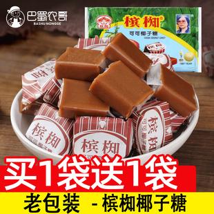 软糖传统可可味特浓8090后怀旧糖果零食 越南槟椥特产椰子糖老包装
