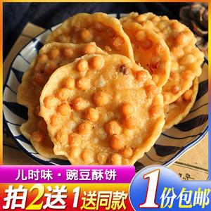 老式豌豆饼油炸四川特产传统老味道酥饼豌豆饼传统糕点美食290g