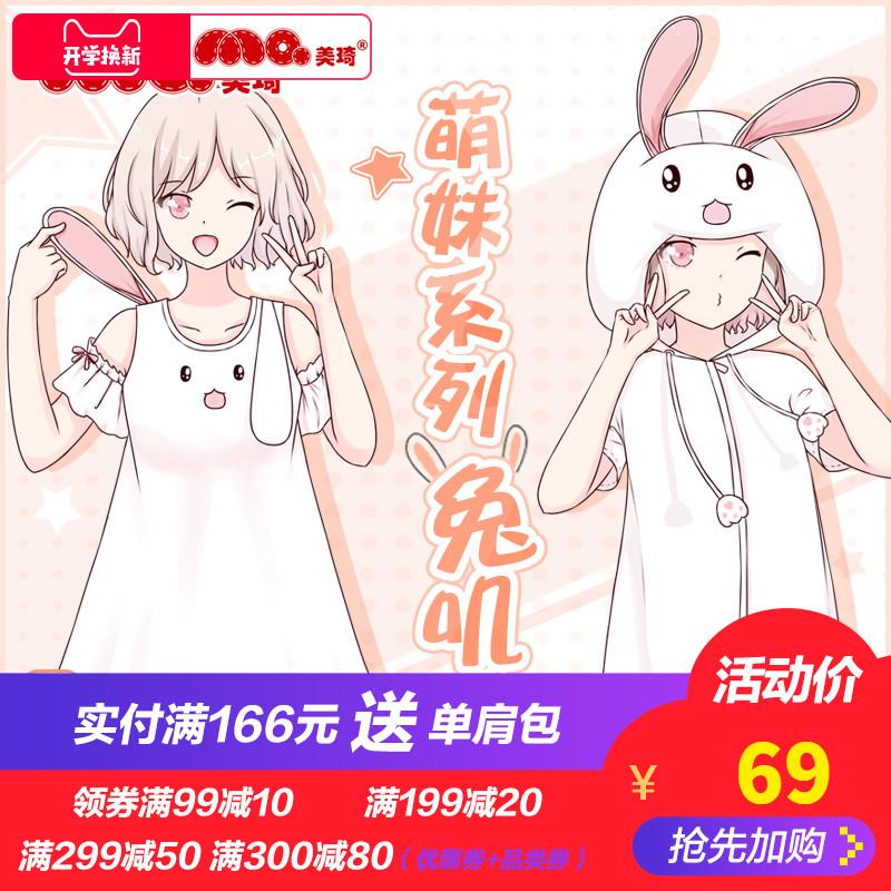 美琦动漫兔叽系列二次元睡衣夏男抖音同款兔子睡裙家居服连体睡衣