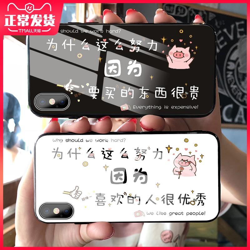 苹果x手机壳为什么这么努力iphone11pro玻璃xr励志文字xsmax简约8plus情侣7p个性max创意6splus潮男网红女款