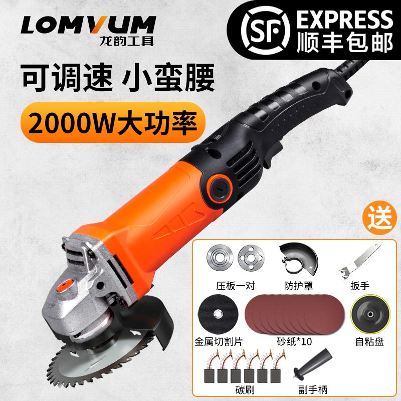 龙韵调速多功能家用磨光电动角磨机