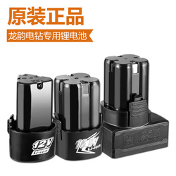 龙韵 12v16 . 8v25v充电池锂电钻