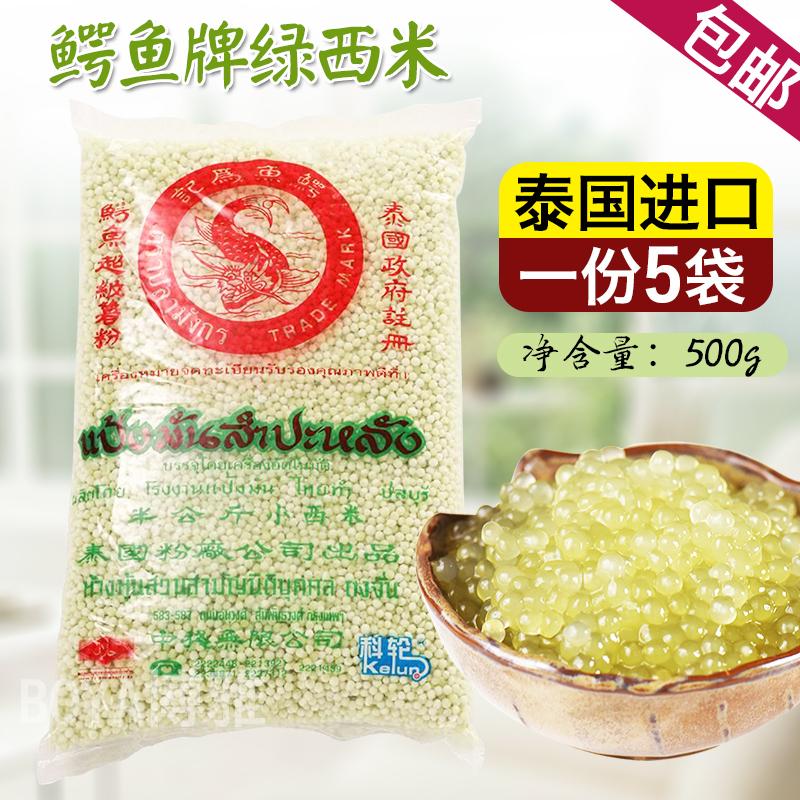 泰国进口西米 鳄鱼牌绿西米 小西米500g*5包组合 西米露原料包邮