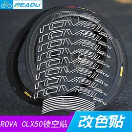 适用公路自行车ROVAL CLX50刀圈轮组贴纸 碳圈车圈改色贴