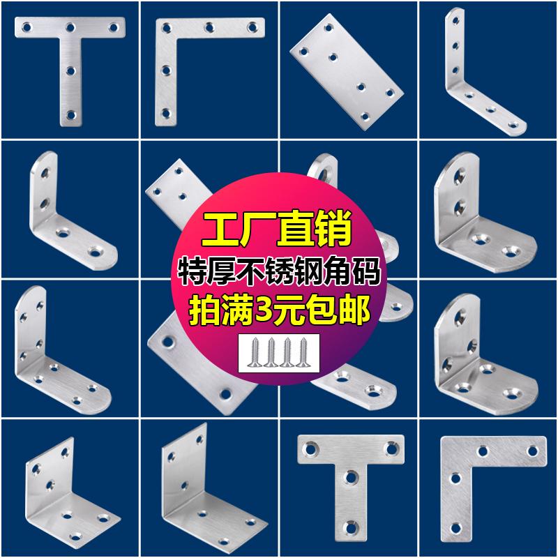 不锈钢角码TL型90度直角层板拖三角铁支架托架桌椅家具五金连接件