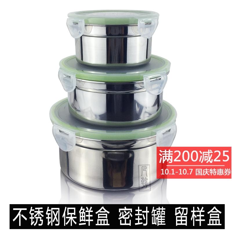 (用7.7元券)304保鲜碗盒不锈钢密封罐汤碗冰箱收纳盒圆形便当学生泡面碗饭盒