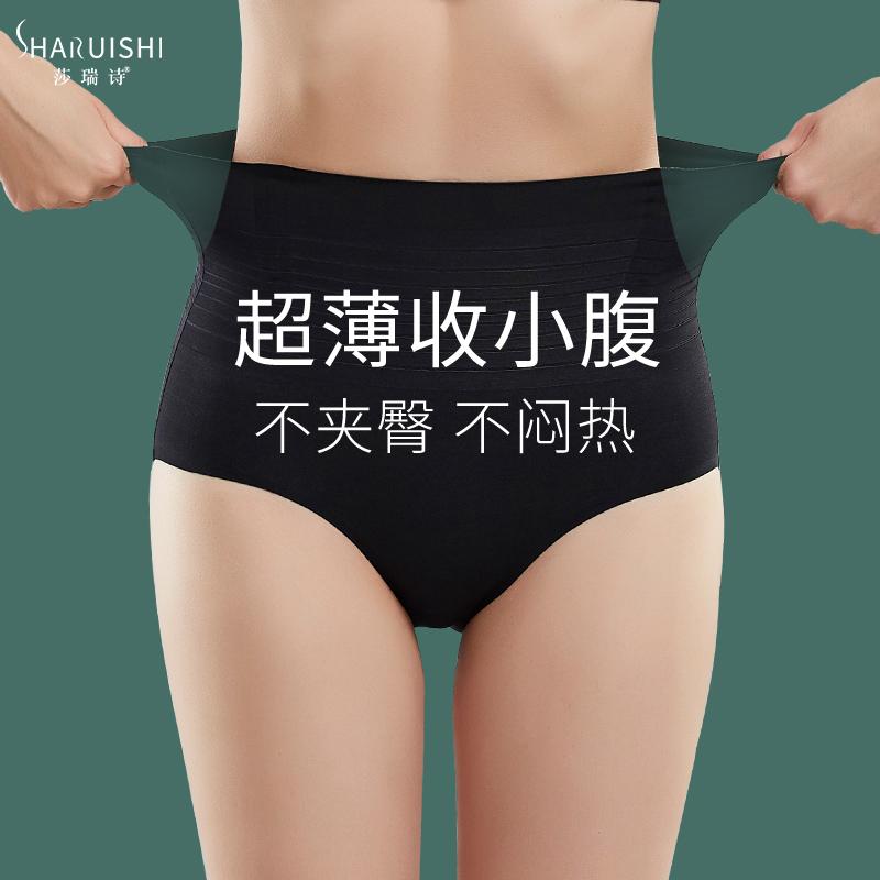 收腹裤夏季薄款女士冰丝无痕中腰收小肚子神器超高腰内裤提臀束腰