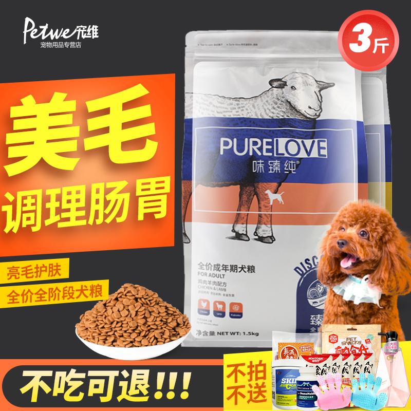 伯纳天纯狗粮味臻纯小型犬幼犬成犬1.5KG美毛奶糕粮泰迪比熊主粮图片