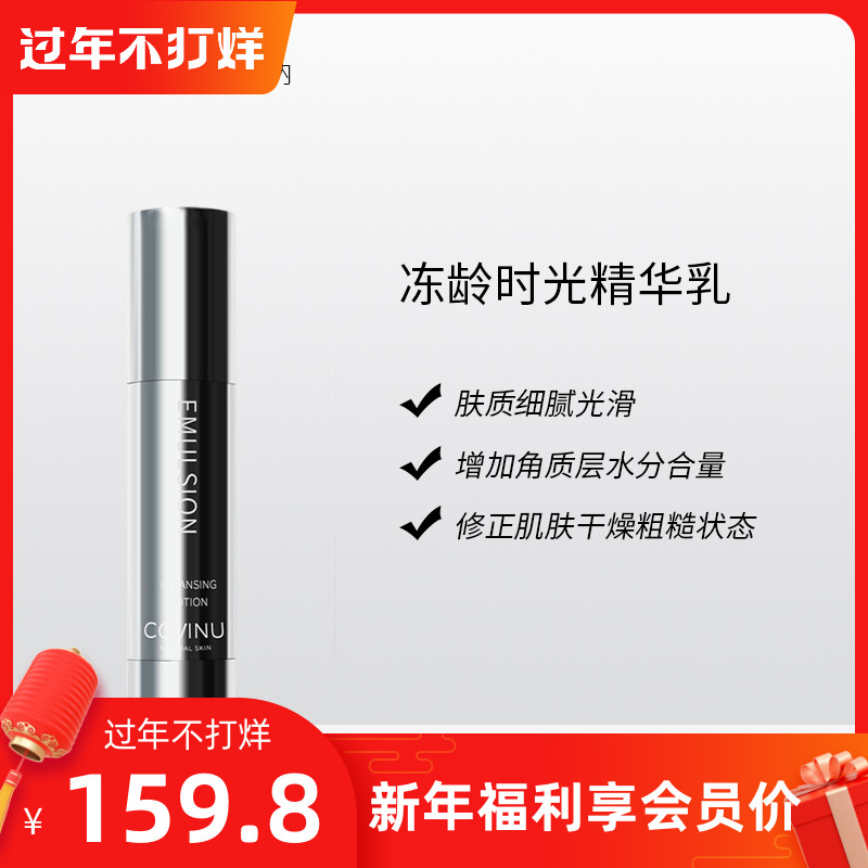 The cream of jelly jelly freeze-age time relieves the sensitive muscles, dilute the fine lines, moisturize the pores, and improve the facial essence.