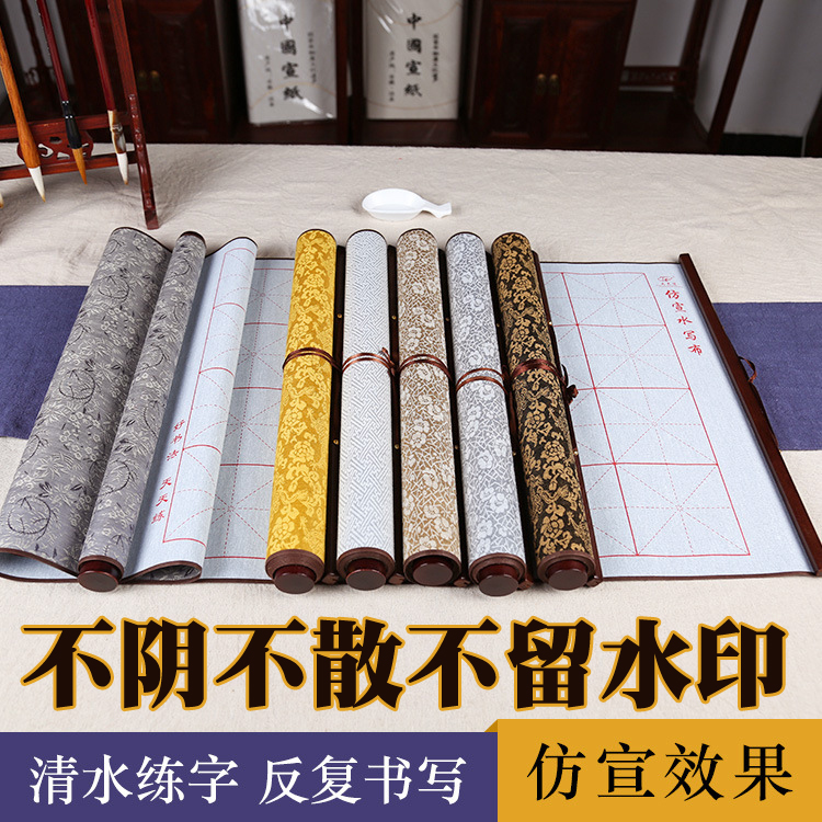 Hanyang Pavilion imitates rice paper, brocade, thickened water writing cloth, rice character lattice scroll, ink free brush calligraphy practice, water writing cloth
