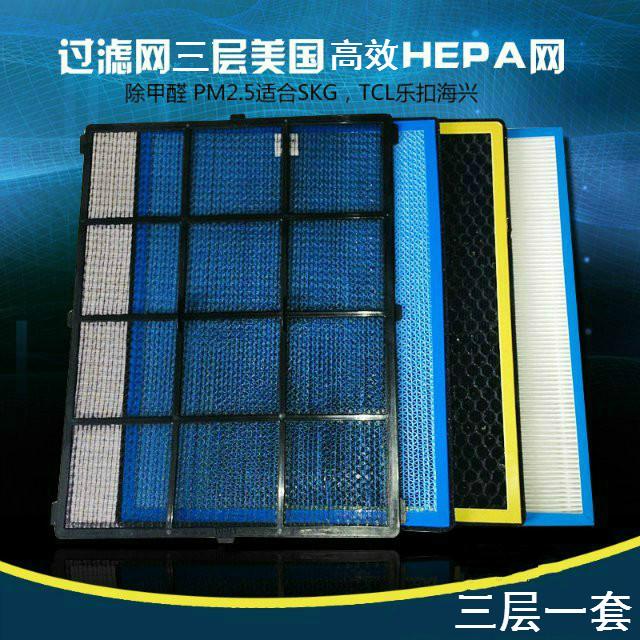 [君辉生活馆净化,加湿抽湿机配件]适用TCL空气净化器HEPA过滤网T月销量0件仅售80元