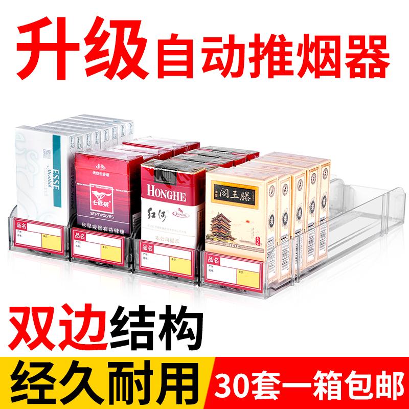 推烟器超市烟推进器便利店自动卷烟架子香菸摆放烟柜陈列展示包邮