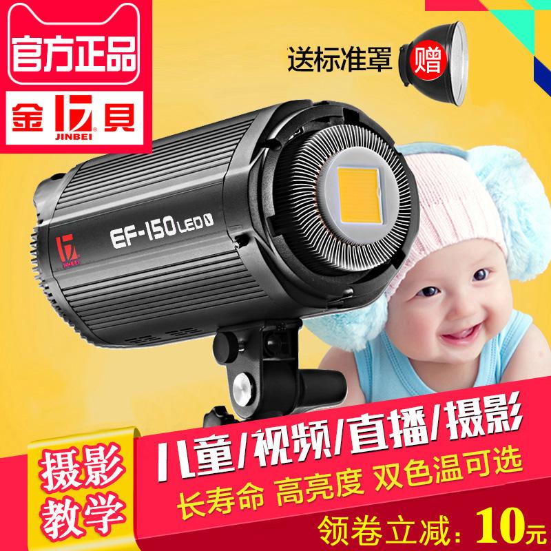 金贝LED摄影灯EF-150W儿童常亮视频摄像主播淘宝直播间柔光太阳无闪补光灯影视灯打光电影灯美颜灯