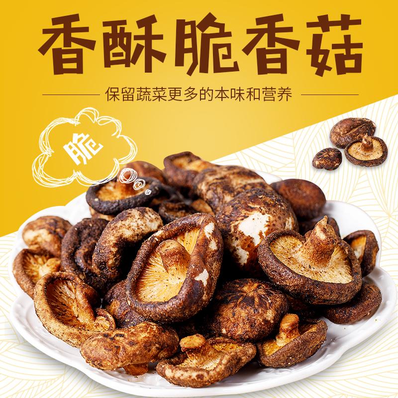 昱城香菇脆非膨化脱水蔬菜干果蔬脆干酥脆香菇干脆片即食果蔬零食