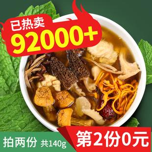 云南土特产菌类干货野生七彩汤包羊肚香菇类煲汤食材蘑菇新鲜营养