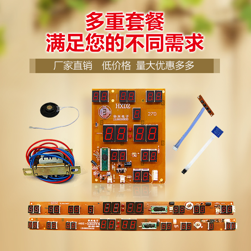 十字绣电子钟万年历电路板芯数码线路板日历机芯主板创意手工DIY