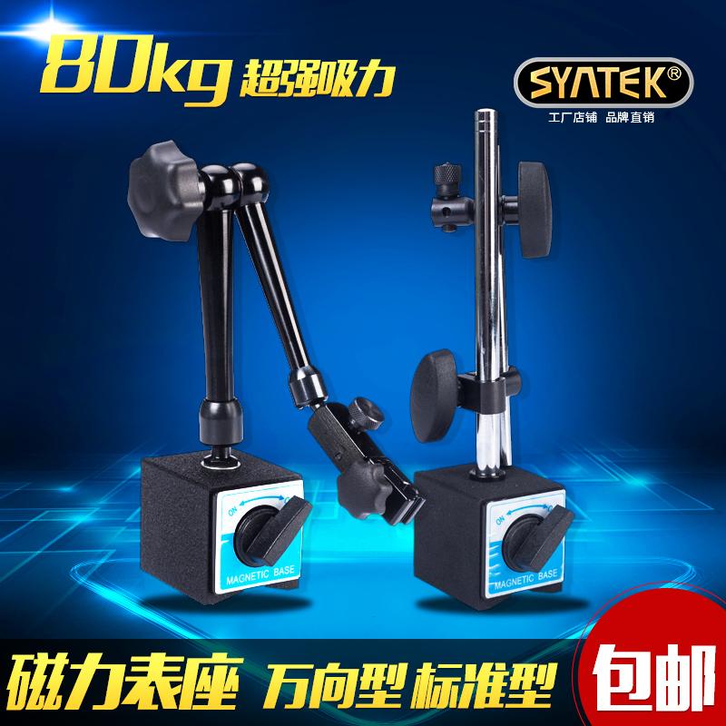 Машины универсальный большой магнитная сила табличный блок бар поляк микрометр диск магнитный табличный блок инструкция стол стоять тонкая настройка стол сидеть