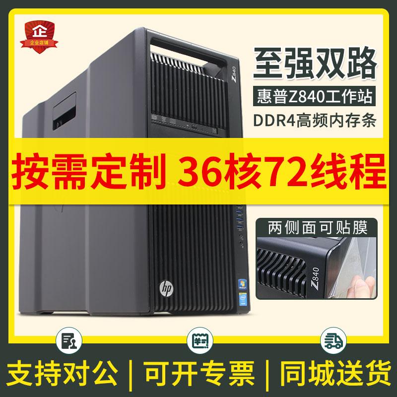 HP/惠普Z840图形工作站至强E5双路36核72线程大型渲染运算主机