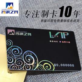 会员卡定制定做贵宾卡VIP卡积分卡pvc卡磨砂会员卡制作磁条卡定制
