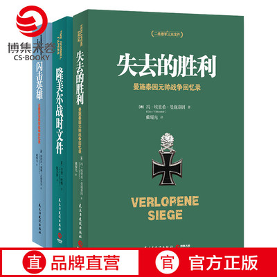 [Bo Ji Tianju] Strategic Thinking Classic Set 3 Volumes Blitz Hero + Lost Victory + Rommel Wartime Documents Personal experience review and precious reflection from the perspective of the German Army Ren Zhengfei recommended reading books