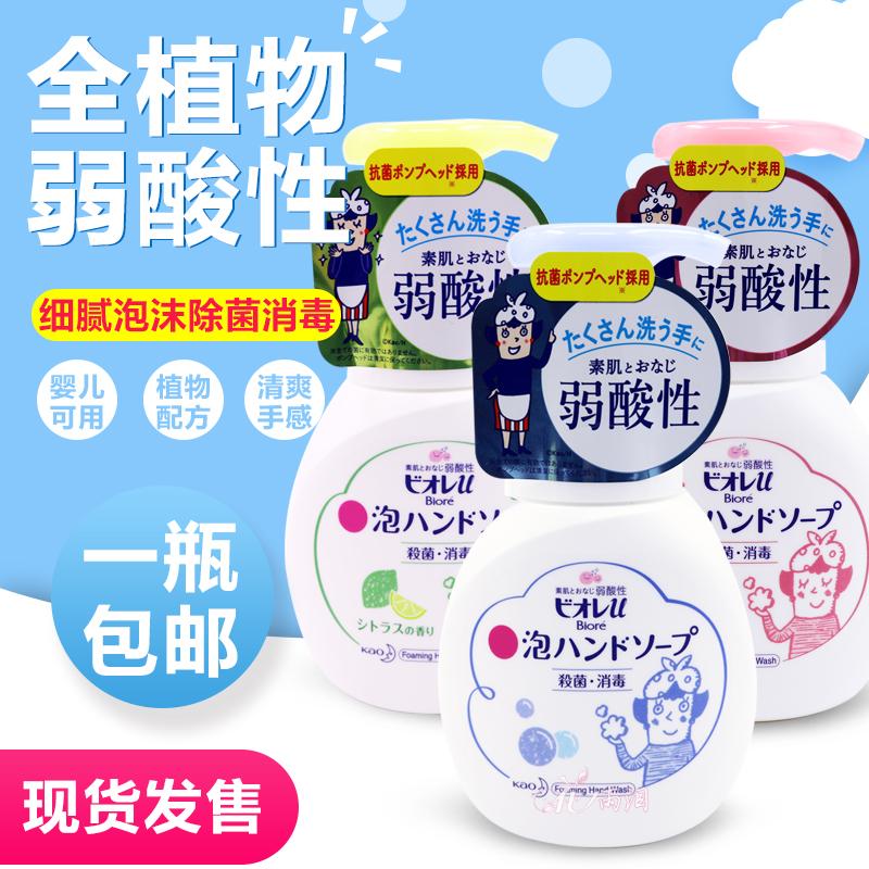 日本进口花王瓶装家用宝宝洗手液满30.90元可用9元优惠券