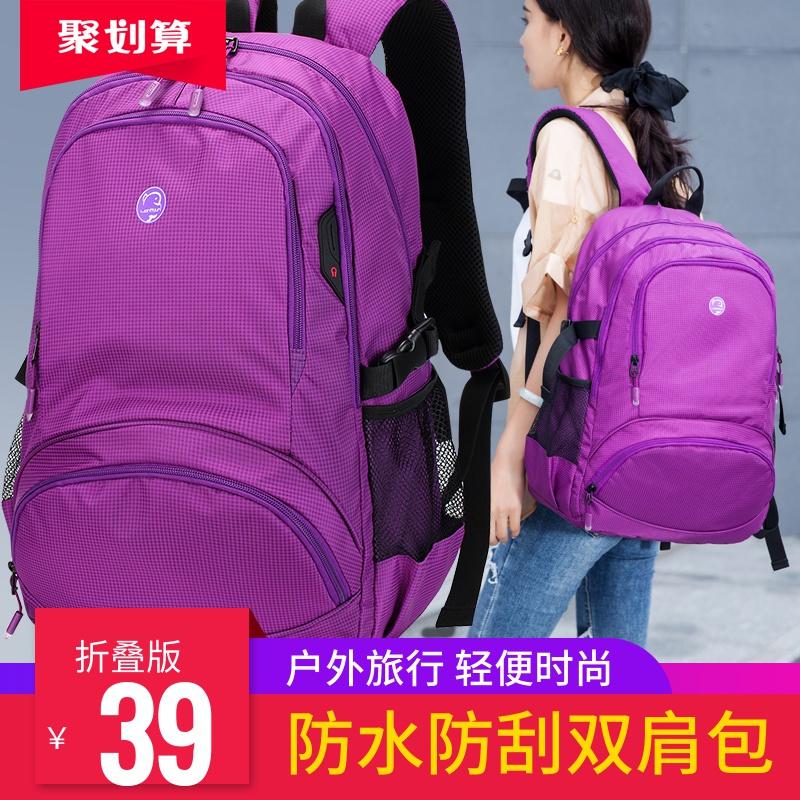 双肩包女大容量旅行包书包男短途电脑背包轻便休闲户外运动登山包 thumbnail
