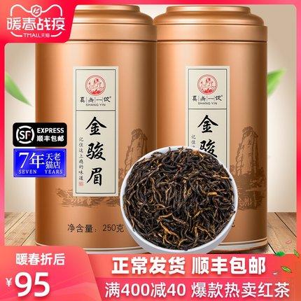 真尚一饮新茶金骏眉红茶蜜香型共500g武夷山散装桐木关茶叶礼盒装
