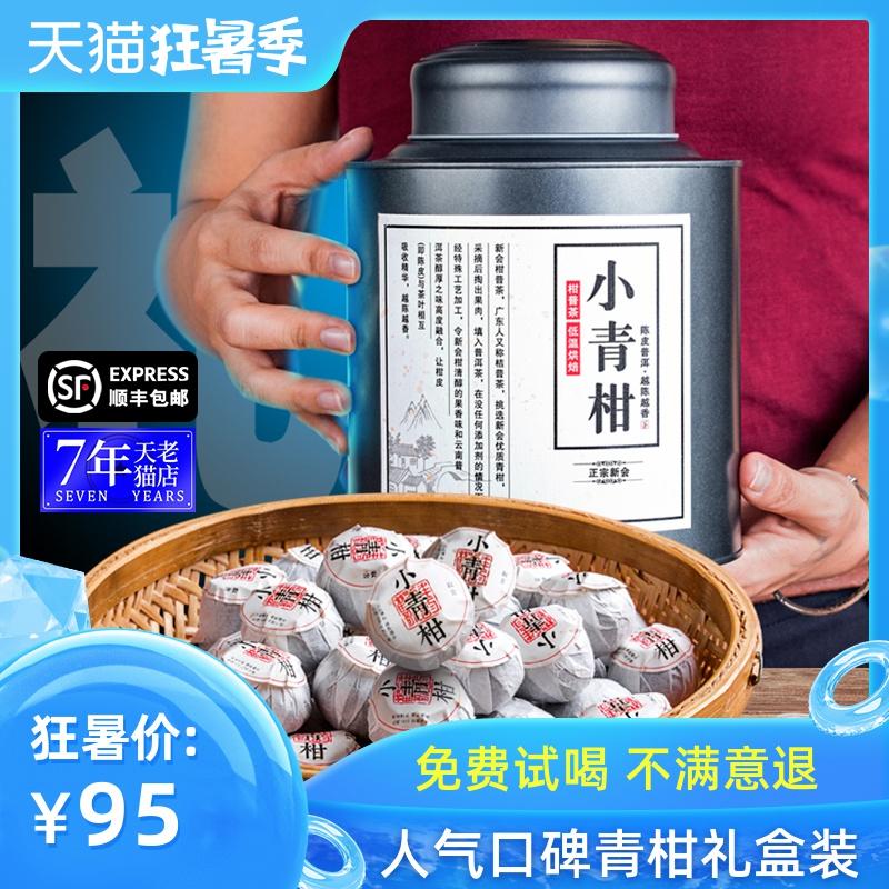 Оригинальный зеленый чай Артикул 566864081786