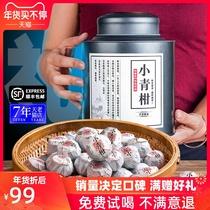 真尚一饮新会生晒小青柑普洱茶陈皮熟茶柑普橘普茶叶礼盒装500g
