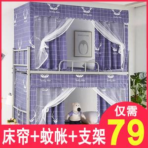 学生宿舍蚊帐遮光床帘一体式上铺下铺通用拉链款两用含带支架0.9m