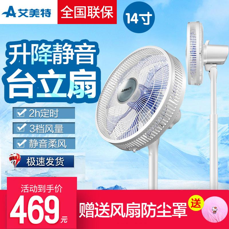 艾美特台扇电风扇落地14寸台立扇SW164R-1 静音家用风扇台式风扇
