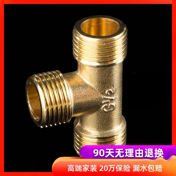 天一 金牛全铜外丝三通 黄铜三通 4分 1/2 水暖 铜水管配件接头