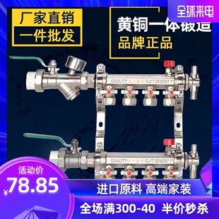 天一 金牛地热地暖分水器 地暖管地热管集水器全铜大流量加厚家装价格